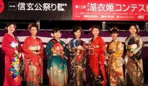 信玄公祭り 湖衣姫コンテスト