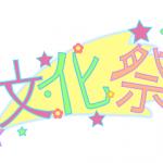 文化祭 スローガン
