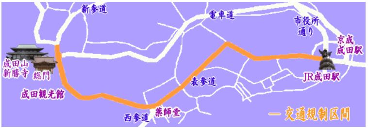 成田太鼓祭 地図 交通規制