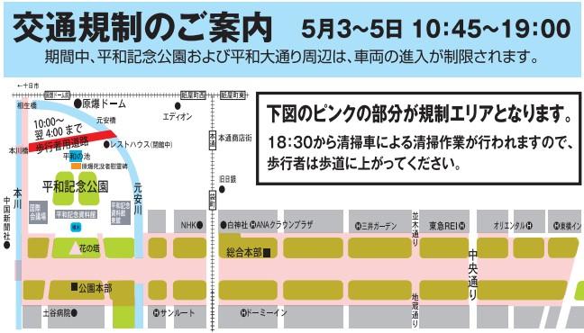 ひろしまフラワーフェスティバル 交通規制 地図