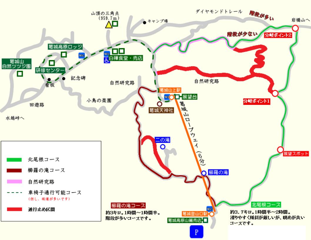 葛城山 登山 地図