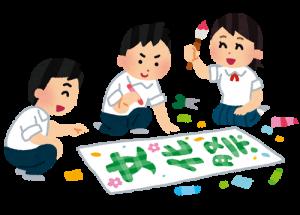 文化祭 学校 看板作り イラスト