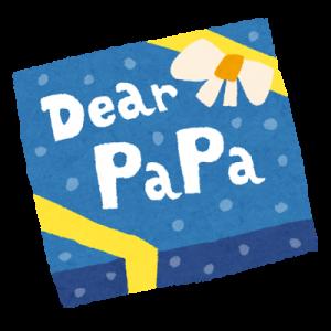 父の日 プレゼント