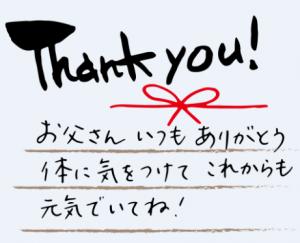 父の日 感謝 メッセージ