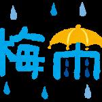 梅雨入り・梅雨明け宣言の意味と基準。関東や関西はいつ頃?