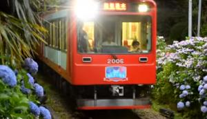 夜のあじさい号 箱根
