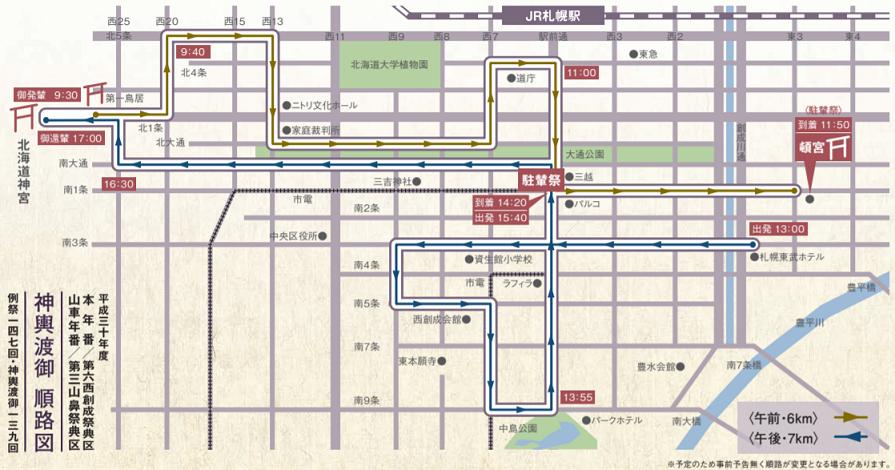 北海道神宮例祭 神輿渡御 マップ