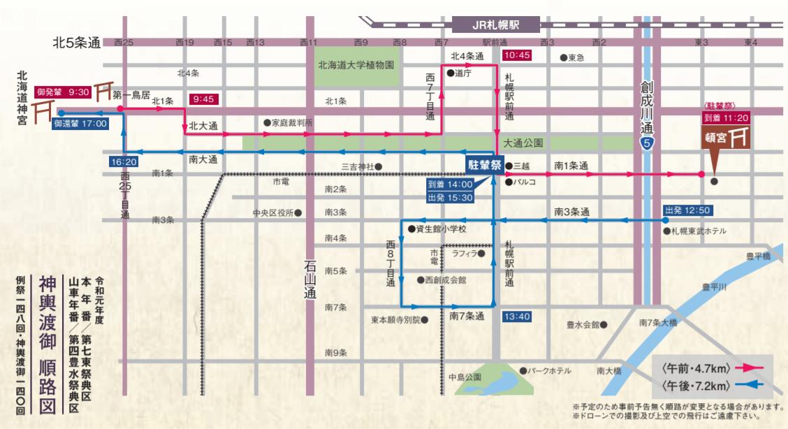 札幌まつり 神輿渡御 ルート マップ