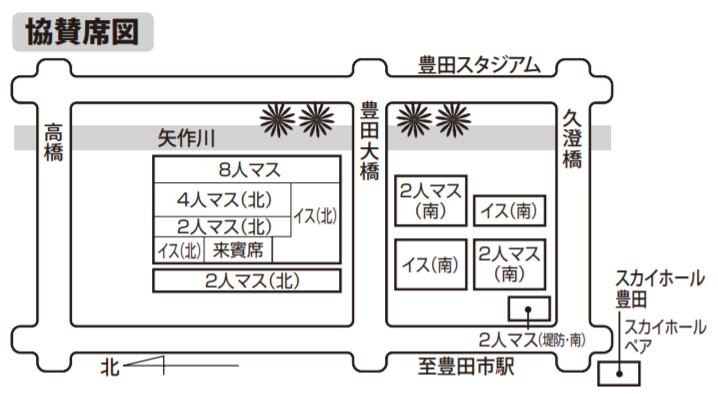 豊田おいでんまつり 花火 協賛席 マップ