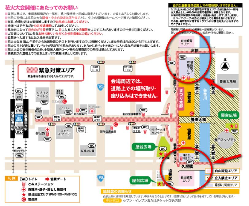 豊田おいでんまつり 花火 会場 地図