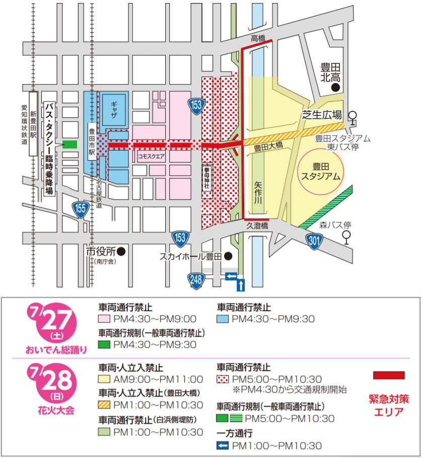 豊田おいでんまつり 交通規制 地図