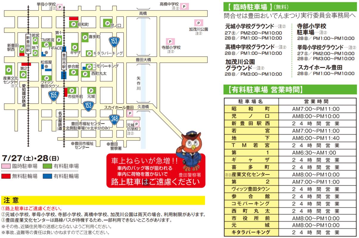豊田おいでんまつり 駐車場 地図