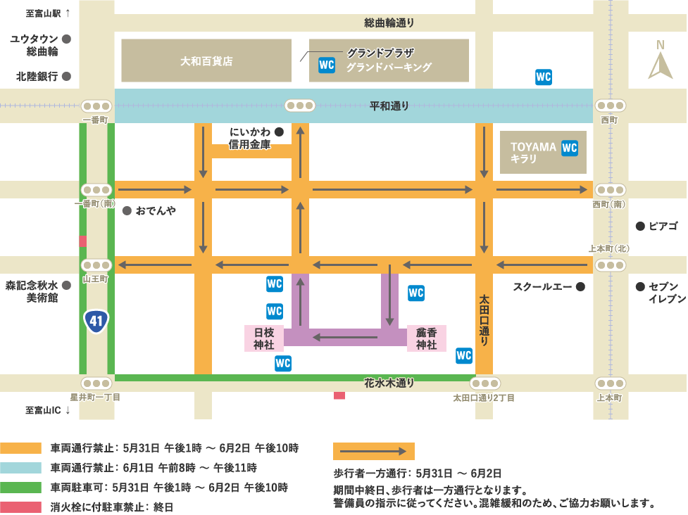富山 山王祭 交通規制 地図