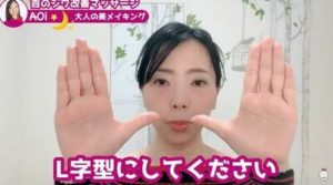 手をl字型にする