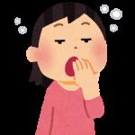 危険な生あくびの見分け方!原因と対処方法。改善するには?