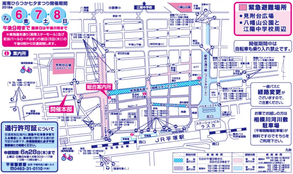 平塚七夕まつり 交通規制 マップ