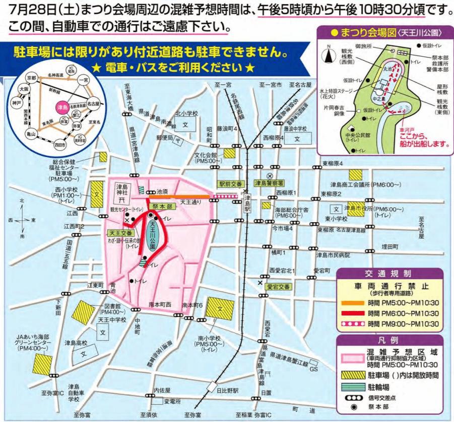 尾張津島天王祭 交通規制 マップ 駐車場