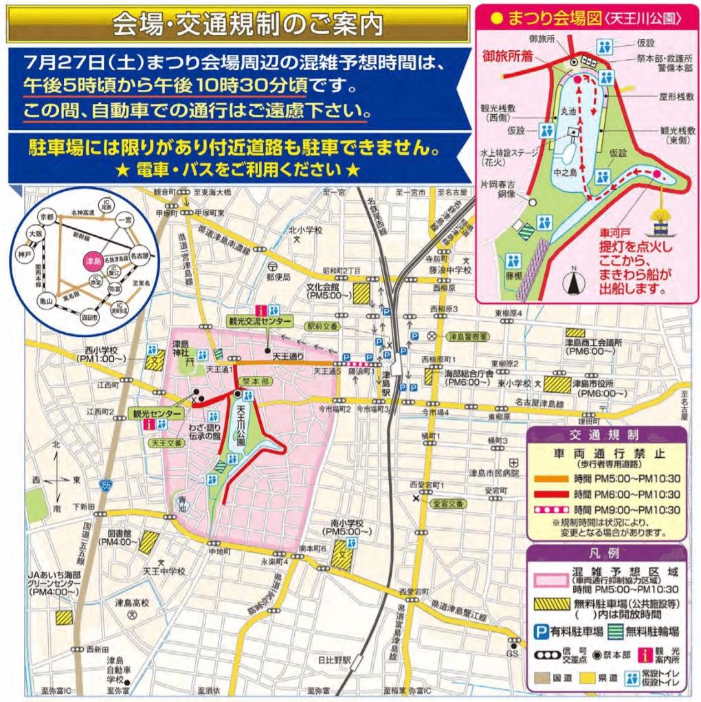 尾張津島天王祭 交通規制 駐車場 地図