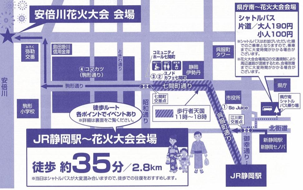 安倍川花火 徒歩ルートマップ