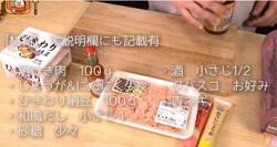 レシピ 材料