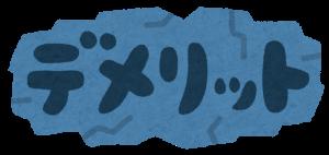 デメリット 文字