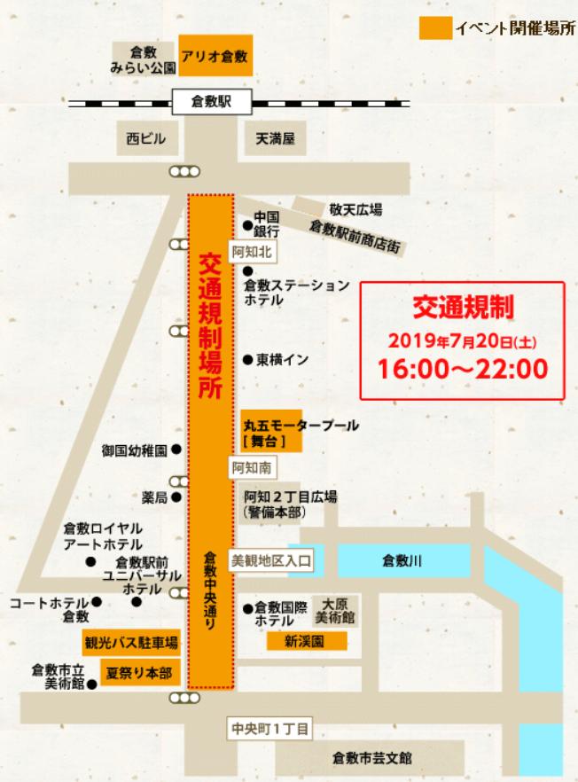 倉敷天領夏祭り 交通規制 地図