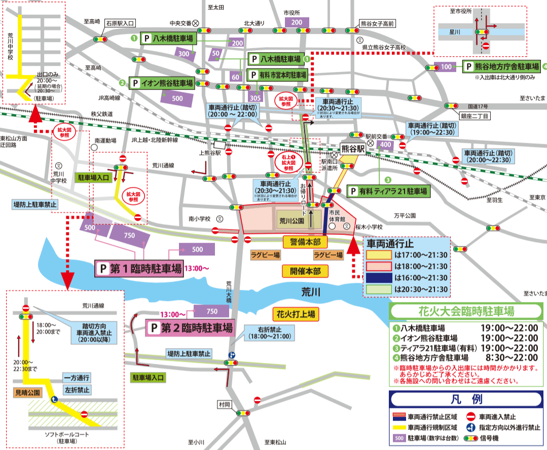 熊谷花火大会 交通規制 駐車場 地図