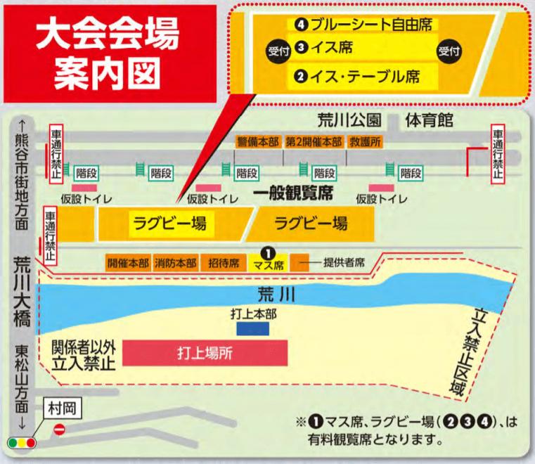 熊谷花火大会 観覧席 地図