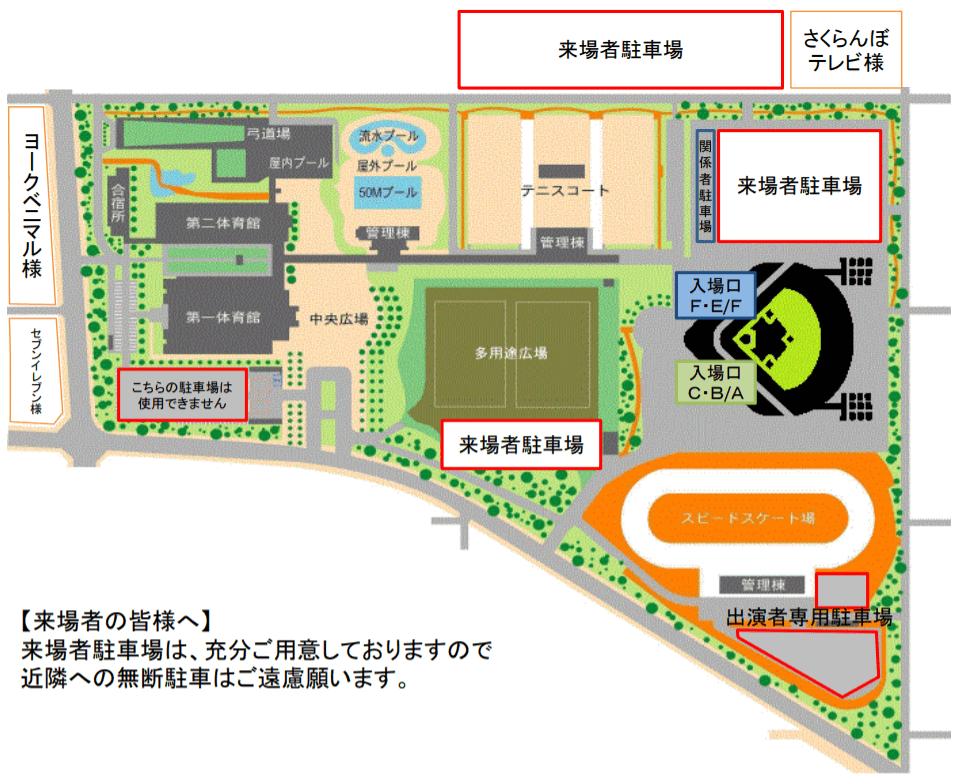 山形花笠まつり きらやかスタジアム 駐車場地図