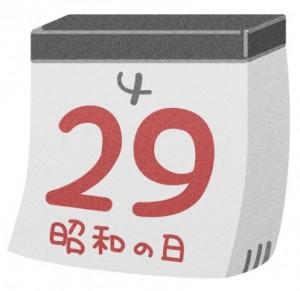 昭和の日 4月29日