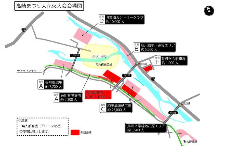 高崎まつり大花火大会 マップ
