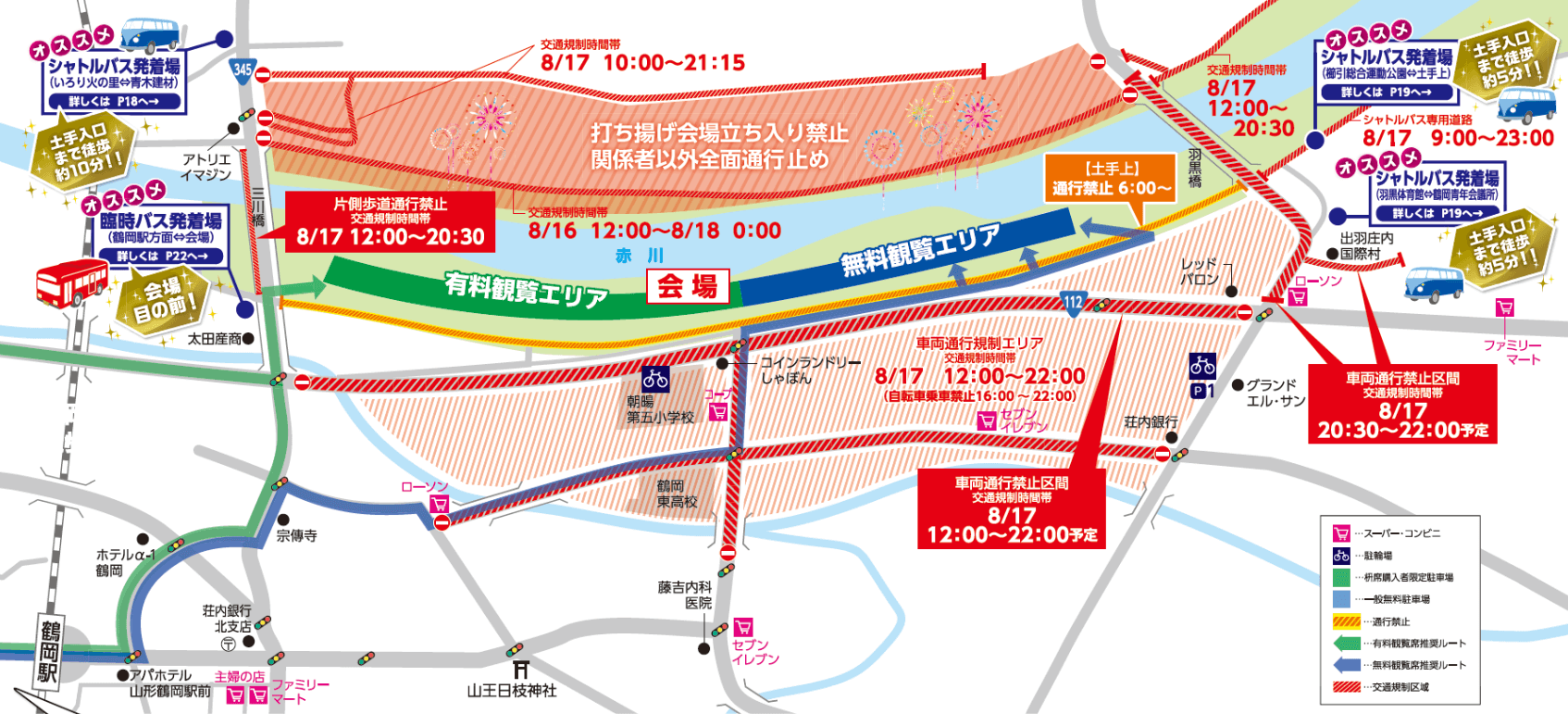 赤川花火大会 交通規制 地図