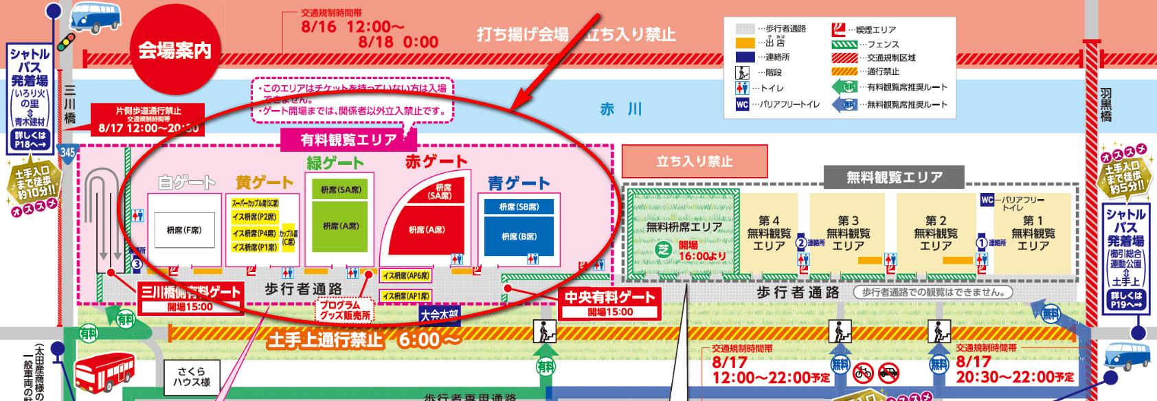 赤川花火大会 観覧席 地図