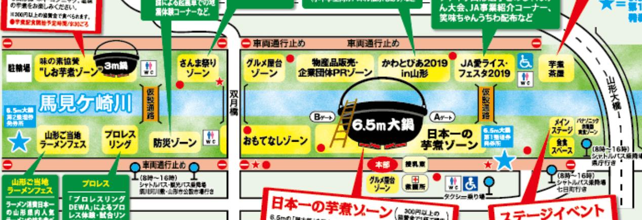 日本一の芋煮会フェスティバル 会場 交通規制 地図