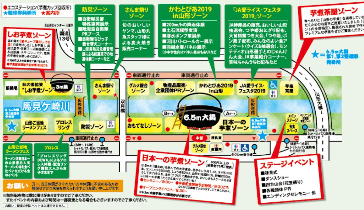 日本一の芋煮会フェスティバル 会場 マップ