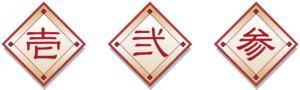 旧漢字 壱弐参