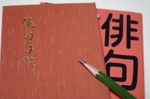 俳句 鉛筆