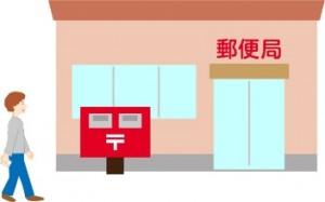 郵便局 ポスト