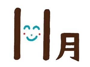 11月 笑顔
