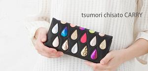 TSUMORI CHISATO 長財布