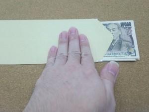 お札 封筒