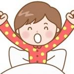 集中力超アップ!早寝早起きの効果とメリット!方法やコツは?