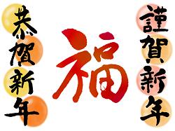 恭賀 新年 読み方 恭賀(きょうが)の意味 - goo国語辞書