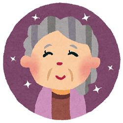 おばあちゃん 笑顔