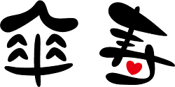 傘寿 文字