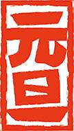 元旦 赤 文字