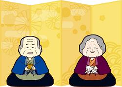 傘寿 80歳