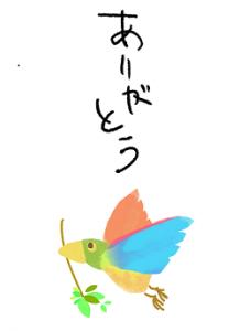 ありがとう 鳥