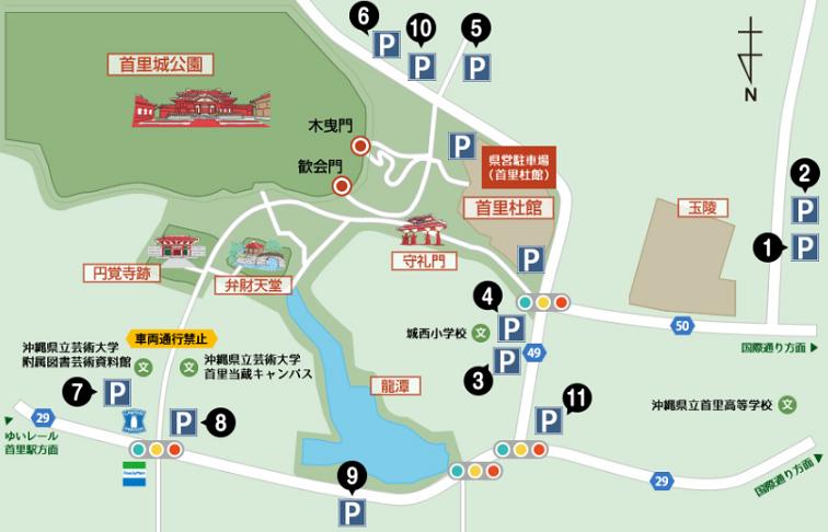 首里城祭 駐車場 地図