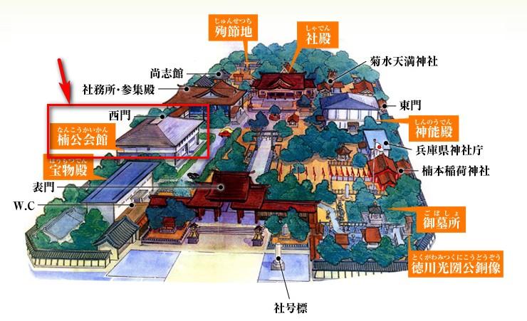 湊川神社 楠公会館 境内マップ